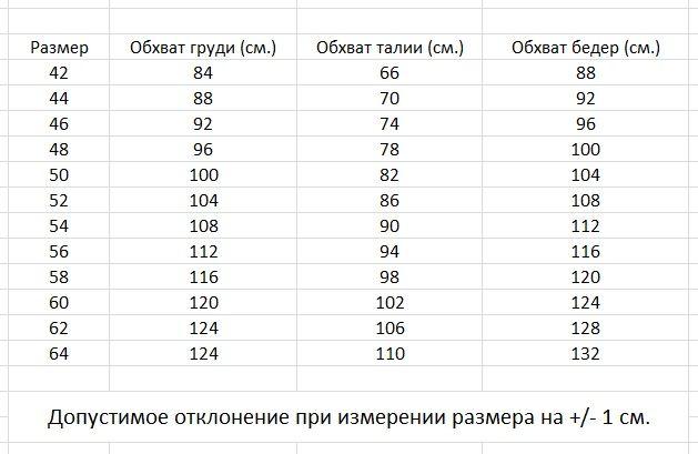 01179 ТУНИКА ДОЛИРА (ЭЛЕКТРИК) - Victorya-Shop.com